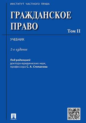 Гражданское право: учебник. Т. 2