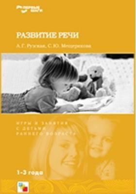 Развитие речи. Игры и занятия с детьми раннего возраста