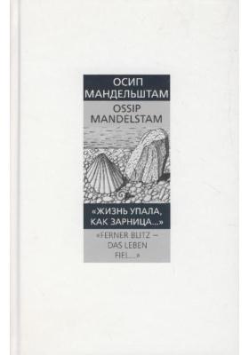 """""""Жизнь упала, как зарница.."""" """"Ferner Blitz - das Leben fiel.."""" : Избранная поэзия на русском языке с параллельным переводом на немецкий язык"""