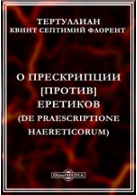О прескрипции [против] еретиков (de praescriptione haereticorum)