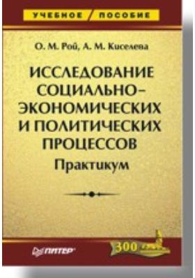 Исследование социально-экономических и политических процессов: Практикум