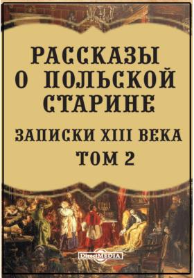 Рассказы о польской старине. Записки XIII века. Т. 2