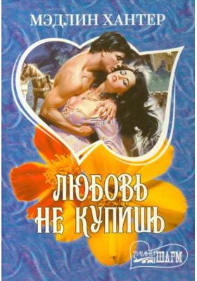 Любовь не купишь = By Arrangement : Роман