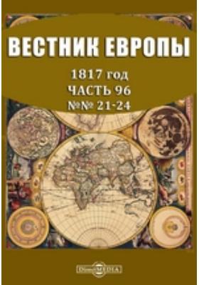 Вестник Европы: журнал. 1817. №№ 21-24, Ноябрь-декабрь, Ч. 96