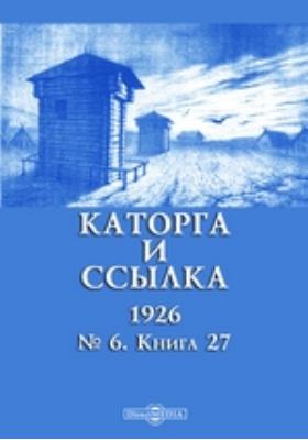 Каторга и ссылка. № 6, Кн. 27