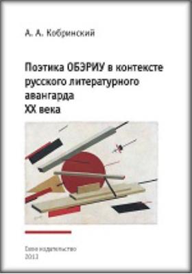 Поэтика ОБЭРИУ в контексте русского литературного авангарда XX века