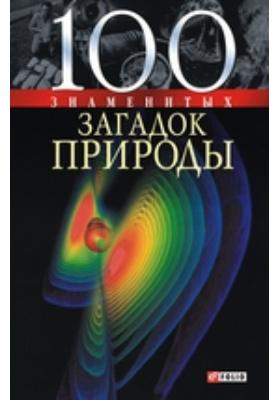 100 знаменитых загадок природы
