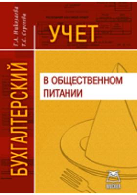 Бухгалтерский учет в общественном питании: учебно-практическое пособие