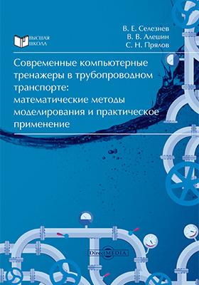 Современные компьютерные тренажеры в трубопроводном транспорте : математические методы моделирования и практическое применение: монография