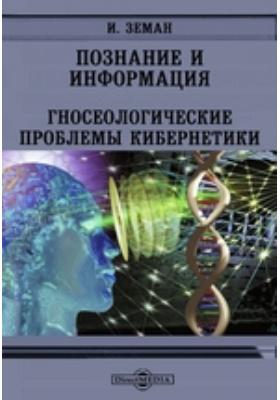 Познание и информация. Гносеологические проблемы кибернетики