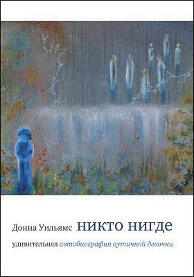 Никто нигде : удивительная автобиография аутичной девочки: научно-популярное издание