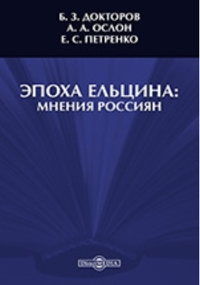 Эпоха Ельцина. Мнения россиян. Социологические очерки
