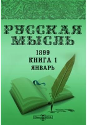 Русская мысль: журнал. 1899. Книга 1, Январь