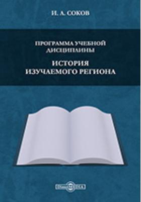Программа учебной дисциплины