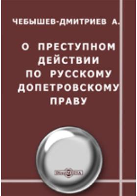О преступном действии по русскому допетровскому праву