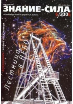 Знание-сила: журнал. 2006. № 6