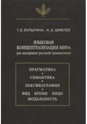 Языковая концептуализация мира (на материале русской грамматики): монография