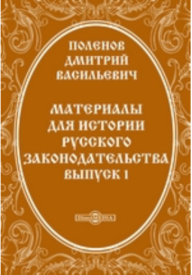 Материалы для истории русского законодательства. Вып. 1. Палата о уложении