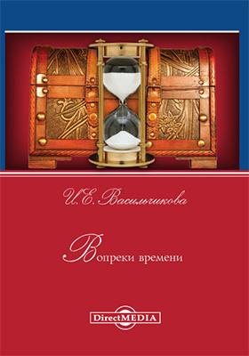 Вопреки времени: роман