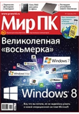 Мир ПК : журнал для пользователей персональных компьютеров. 2012. № 12