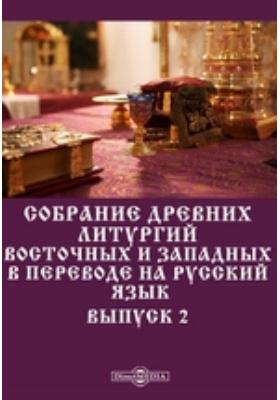Собрание древних литургий восточных и западных в переводе на русский язык. Вып. 2