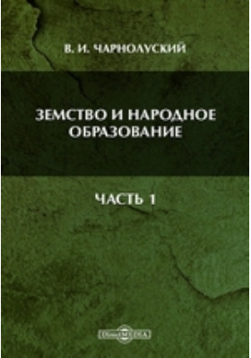 Земство и народное образование, Ч. 1