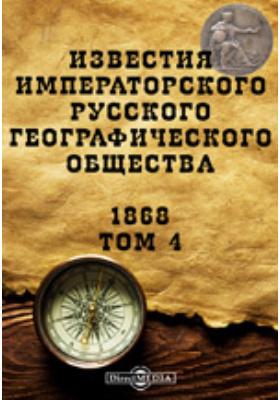 Известия Императорского Русского географического общества. 1868. Т. 4