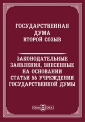 Государственная Дума. Второй созыв. Законодательные заявления, внесенные на основании статьи 55 Учреждения Государственной думы