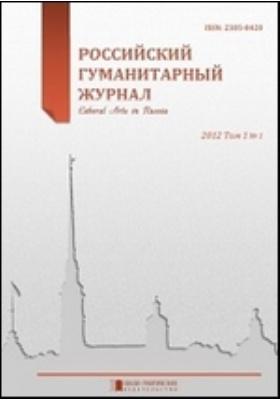 Российский гуманитарный журнал: журнал. 2013. Том 2, № 3