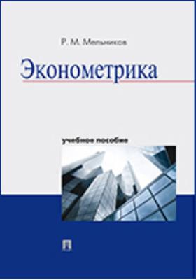Эконометрика: учебное пособие