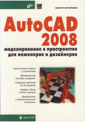 AutoCAD 2008 : Моделирование в пространстве для инженеров и дизайнеров