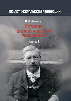 История второй русской революции: документально-художественная : в 3 ч., Ч. 1