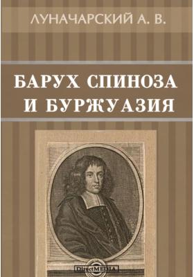 Барух Спиноза и буржуазия