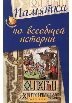 Памятка по всеобщей истории : 2-е издание