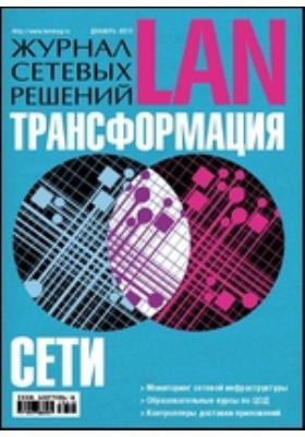 Журнал сетевых решений LAN. 2013. Т. 19, № 12(205)