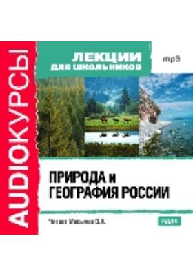 Лекции для школьников. Природа и география России