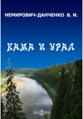 Кама и Урал