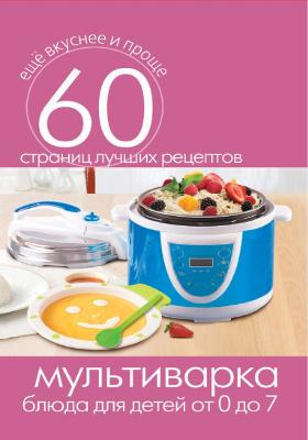 Мультиварка : блюда для детей от 0 до 7 лет