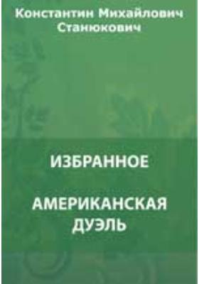 Американская дуэль. Вестовой Егоров. Василий  Иванович. В тропиках и др