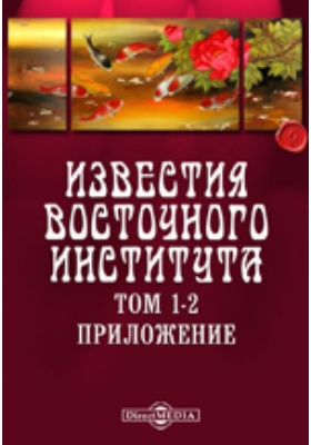 Известия Восточного Института. Т. 1-2. Приложение