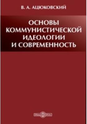 Основы коммунистической идеологии и современность
