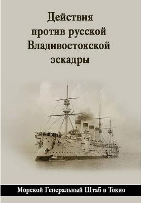 Действия против русской Владивостокской эскадры