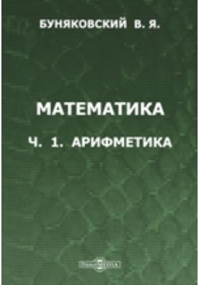 Математика, Ч. 1. Арифметика