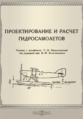 Проектирование и расчет гидросамолетов: практическое пособие