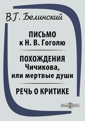 Письмо к Н. В. Гоголю. Похождения Чичикова, или мертвые души. Речь о критике