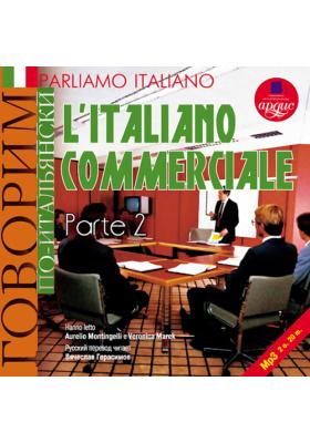 Говорим по-итальянски: Деловой итальянский. Часть 2