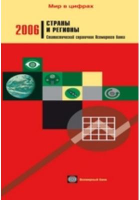Страны и регионы. Статистический справочник Всемирного банка: журнал. 2006