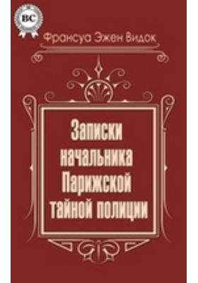 Записки Видока, начальника Парижской тайной полиции: художественная литература