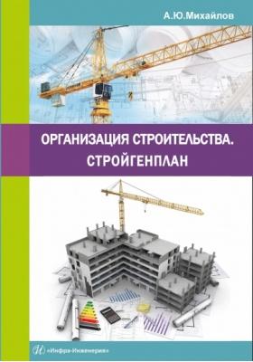 Организация строительства. Стройгенплан: учебное пособие