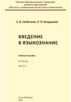 Введение в языкознание: учебное пособие : в 2 ч., Ч. 1